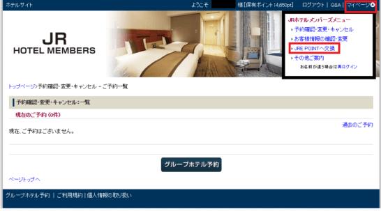 JRホテルメンバーズのトップページ