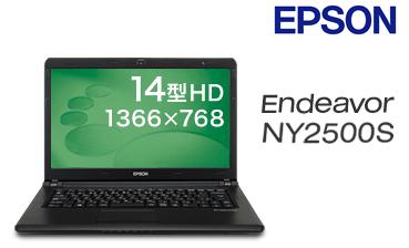 Endeavor NY2500S スタンダードモデル