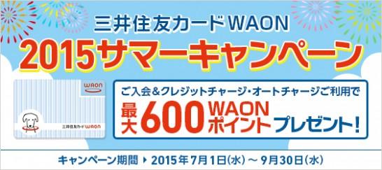 三井住友カードWAON 2015サマーキャンペーン