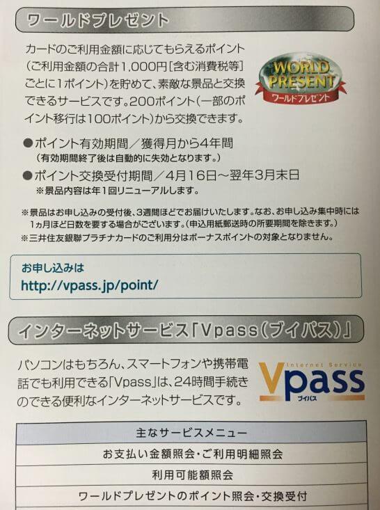 三井住友銀聯プラチナカードのポイント制度