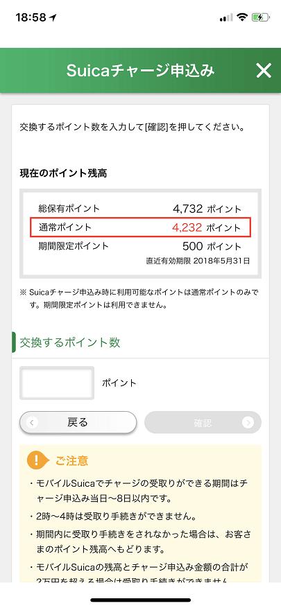 JRE POINTのSuicaチャージ申込画面