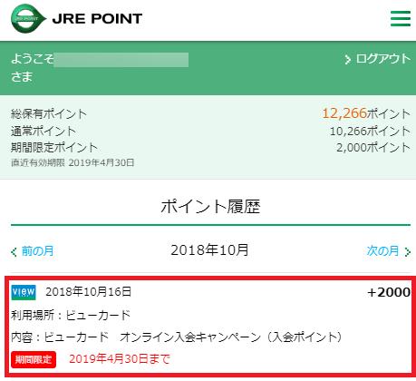 JRE POINTの付与明細(ビューカードの入会キャンペーン)