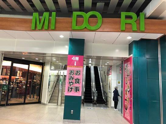 MIDORI松本