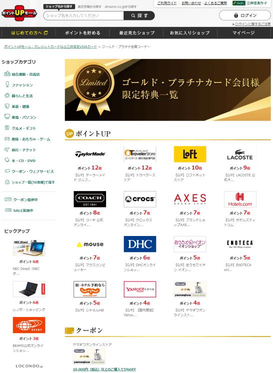 三井住友カードのポイントUPモールのゴールド・プラチナ会員限定特典