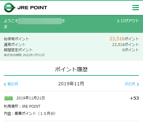 JRE POINTの乗車ポイント獲得履歴