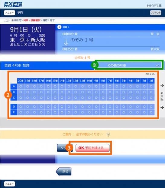 エクスプレス予約の画面のイメージ図