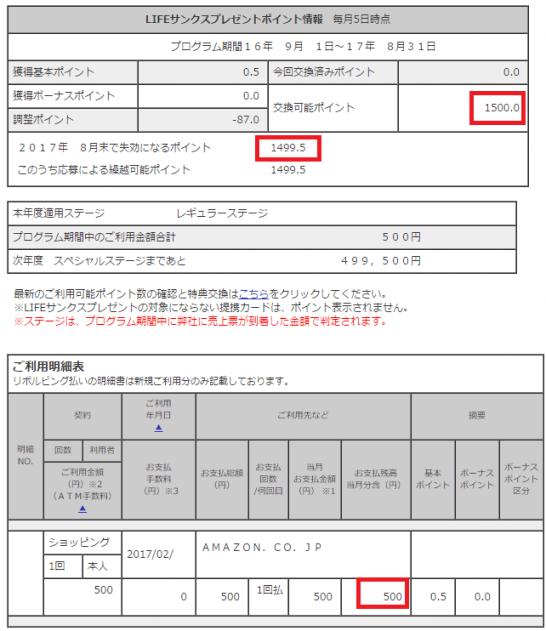 ライフカードの利用明細(500円で0.5ポイント)