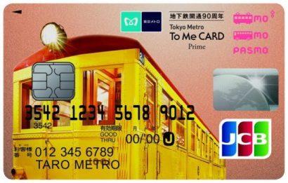 To Me CARD Prime地下鉄開通90周年限定カード(JCB)