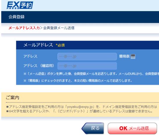 エクスプレス予約の登録画面(メールアドレス入力)