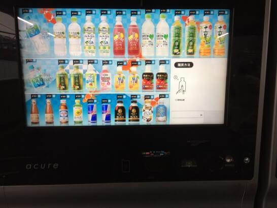 Suicaが使える自販機(最新型)