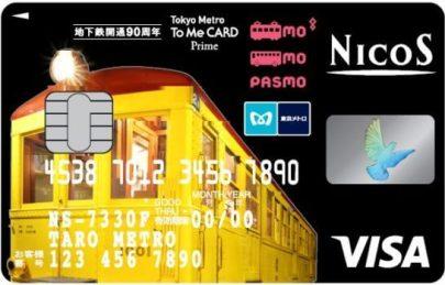 To Me CARD Prime地下鉄開通90周年限定カード(VISA)