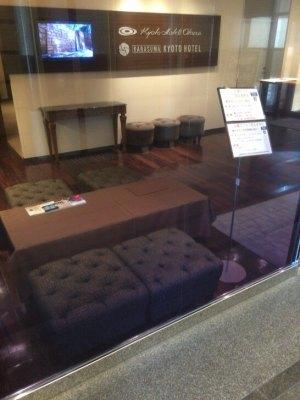 京都ホテル ウエルカムラウンジ