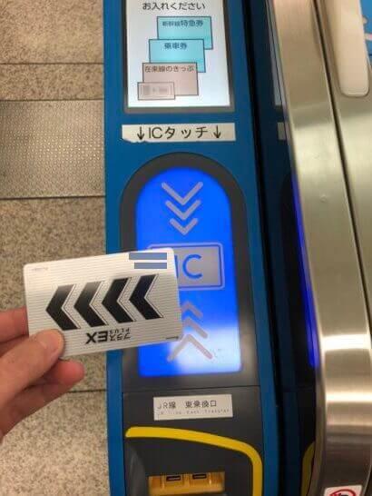 エクスプレス予約での新幹線の改札通過