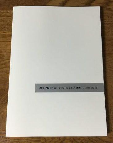 JCBプラチナサービス ベネフィットガイド (2)
