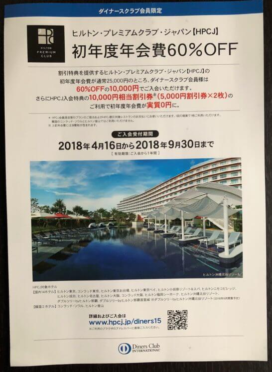 ヒルトン・プレミアムクラブ・ジャパンの入会キャンペーン(ダイナースクラブカード)