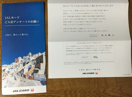 JAL・JCBカード プラチナの封入物 (4)
