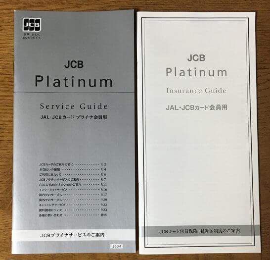 JAL・JCBカード プラチナの封入物 (5)