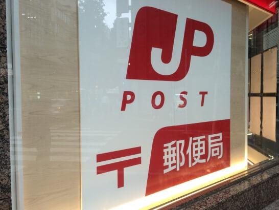 ゆうちょ銀行の窓口がある郵便局