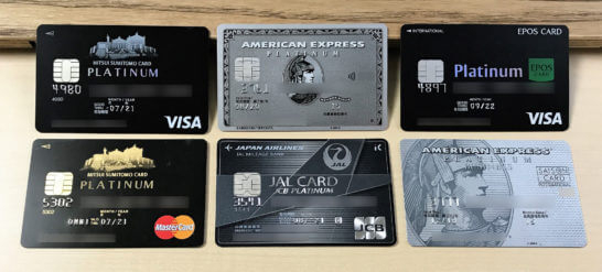 6枚のプラチナカード