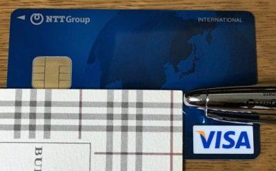 NTTグループカードレギュラー