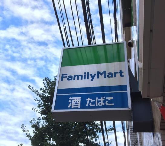 ファミリーマートの看板