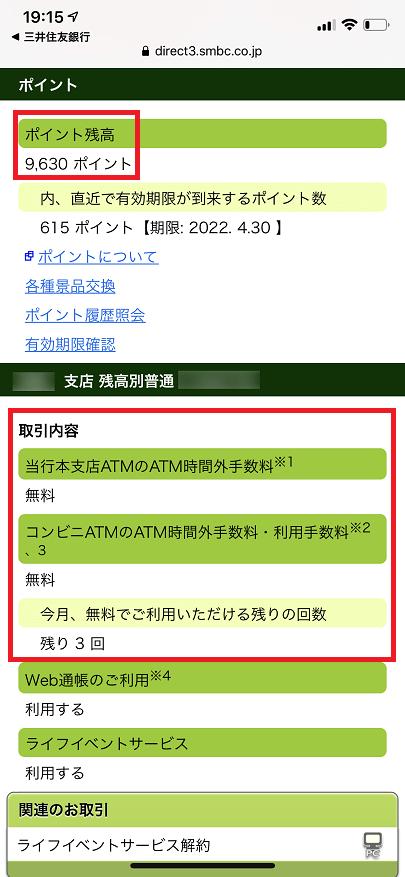 三井住友銀行のポイント・ATM無料回数の画面