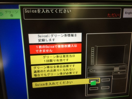 Suicaグリーン券専用の券売機