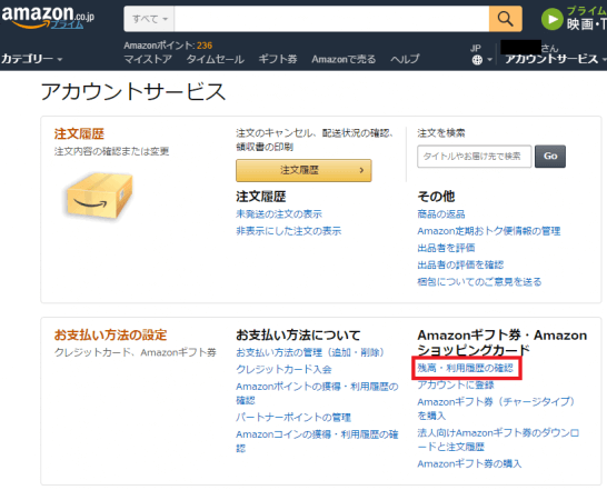 Amazonのアカウントサービス画面