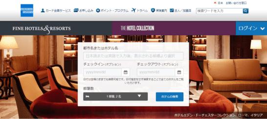 アメックスのTHE HOTEL COLLECTION(ザ・ホテル・コレクション)のWebページ