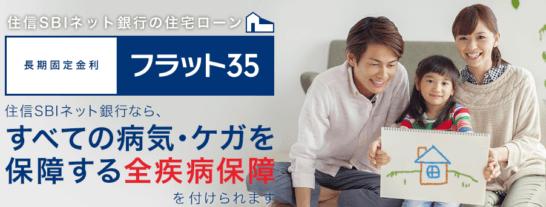 住信SBIネット銀行の住宅ローン(フラット35)