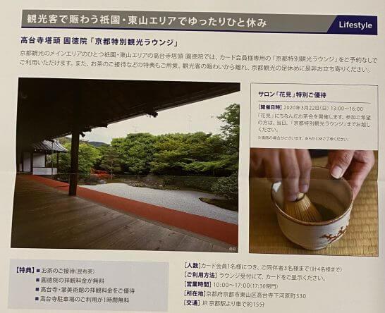 アメックスの京都特別観光ラウンジ・サロン花見の案内