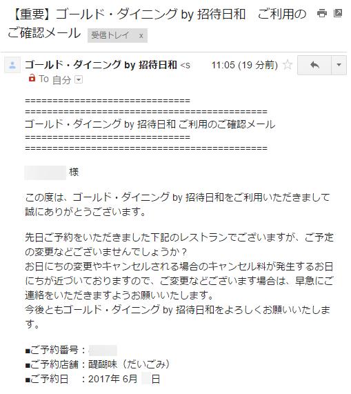 ゴールド・ダイニング by 招待日和 利用の確認メール