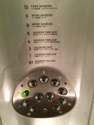 資生堂パーラーのビルはエレベーターのボタン