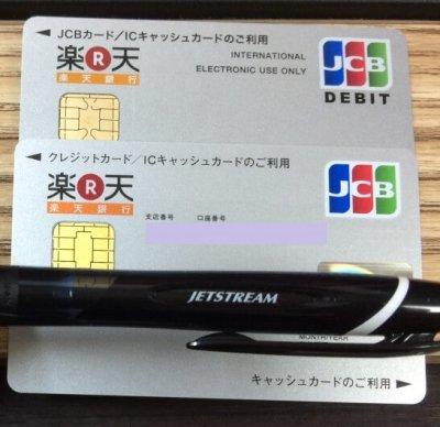 楽天銀行カードと楽天銀行デビットカード