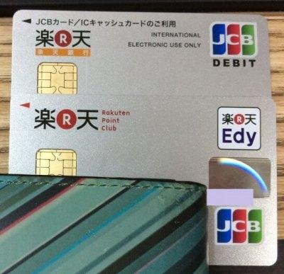 楽天カードと楽天銀行デビットカード