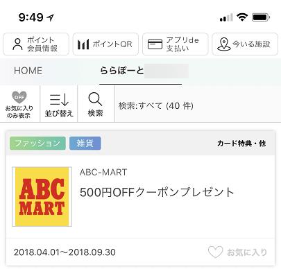 三井ショッピングパークカードアプリのクーポン