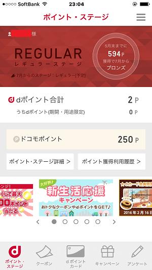 dポイントクラブのアプリ画面