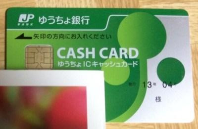 ゆうちょ銀行のキャッシュカード(デビットカード)
