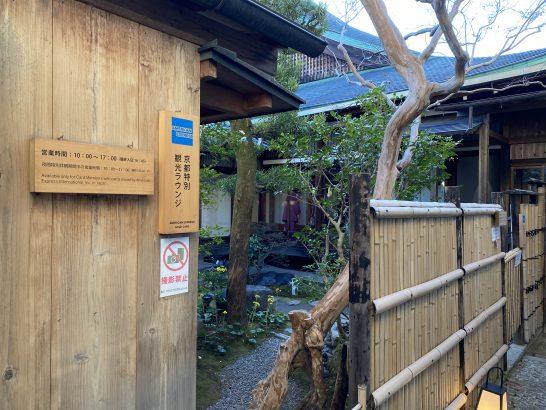 アメックス京都特別観光ラウンジの入り口