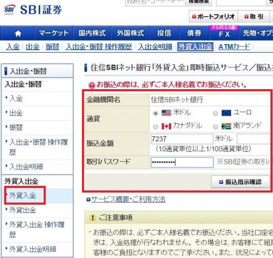 住信SBIネット銀行の外貨入金即時振り込み