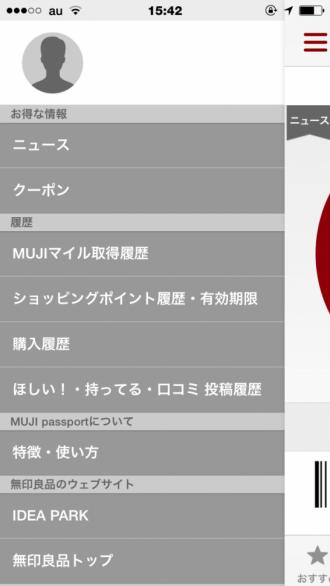 MUJIマイルの確認画面
