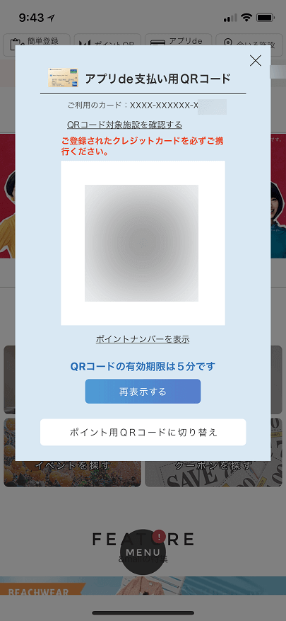 三井ショッピングパークカードアプリのアプリde支払い