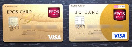 エポスゴールドカードとJQ CARD エポスゴールド
