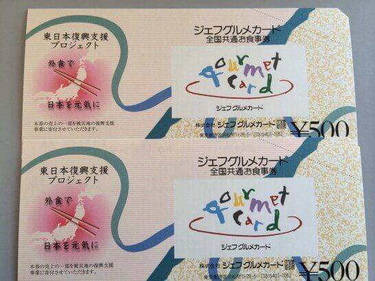 八洲電機の株主優待(ジェフグルメカード)