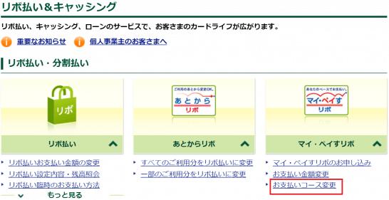 三井住友カードのVpassマイ・ペイすリボ設定画面