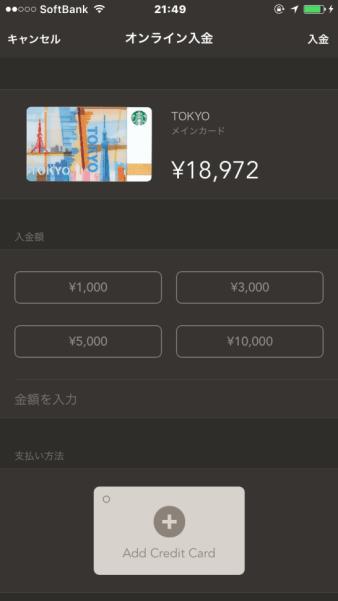 スターバックス ジャパン公式モバイルアプリのチャージ画面