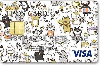 エポスデザインカード ねこづくし