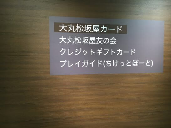 大丸松坂屋カードのセンターの入口