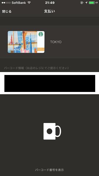 スターバックス ジャパン公式モバイルアプリの支払画面
