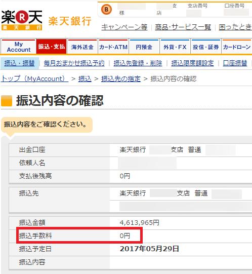 楽天銀行間の振込手数料が0円であるページ